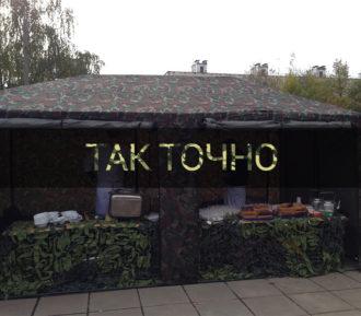 Чайная станция «Военная»